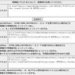 HTML/XML/XHTMLのエンティティ化(文字実体参照・数値文字参照変換)ツール