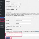WordPressのping送信(更新情報サービス)